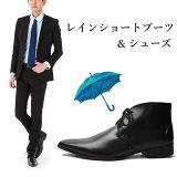 雨や雪でも足元安心! 革靴のような レインブーツ 防水 メンズ ビジネスシューズ 防滑 レインシューズ スーツ 靴 ブーツ 雨靴 レイン 防水 シューズ 革靴 防水 ビジネス 長靴 ブラック ダークブラウン【あす楽】