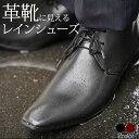 雨や雪でも足元安心! 革靴のような レインブーツ 防水 メンズ ビジネスシューズ 防滑