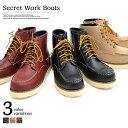 6cmUP!! シークレットブーツ [ glabella カジュアルシューズ シークレット ]( ブーツ メンズシューズ カジュアルシューズ ) 紳士 メンズ靴 男性 インヒール/ブーツ/GLBB-055 [ シークレットワークブーツ 靴 インヒールシューズ ]