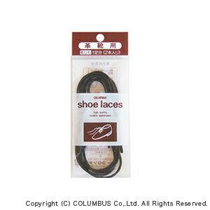 【メール便可】くたびれた靴紐の替えに◆ロービキ靴紐 ブラック ブラウン 66cm 75cm 90cm 靴紐 コロンブス メンズ/レディース/ユニセックス/男女兼用/4971671-26 [ビジネスシューズ/靴/ブーツ/メンズ/ビジネスマン/紳士用/黒/ブラック/茶/ブラウン/丸紐/ロウ/靴紐]【あす楽】
