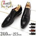 +7cmUP cloud9 シークレットシューズ ビジネス シークレット 靴 メンズ スーツ [ 本革のようなシボ感 ビジネスシューズ 内羽根 ストレートチップ 革靴 ロングノーズ 紐靴 � ークブラウン 黒 ブラック 新郎 タキシードにも 成人式 トールシューズ ]