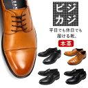 【あす楽】カンザン KANZAN 革靴 きれい目 メンズ ビ...