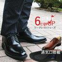 蒸れない6cmUP! 通気性 日本製 黒 26cm シークレットシューズ 本革 革靴 ビジネスシューズ メンズ 夏 紳士靴