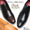7cm UPシークレット マッドな質感で足元を引き締める ビジネス カジュアル 外羽根プレーントゥ ロングノーズ シークレットシューズ 靴 メンズ 紳士靴 男性 ブラック ダークブラウン キャメル  クラウドナイン