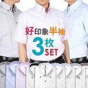 クールビズ 半袖 ワイシャツ 3枚セット 襟高デザイン Yシャツ 形態安定 メンズ 半袖ワ