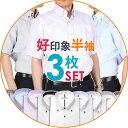 クールビズ 3枚セット ワイシャツ 半袖 形態安定 襟高 デザイン Yシャツ 半...