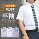 ポイント10倍 【爽やか清潔】 半袖 ワイシャツ 3枚セット クールビズ 襟高デザイン Yシャツ 形態安定 メンズ 半袖ワイシャツ 結婚式 ビジネス 白 ブルー 黒 カッターシャツ ボタンダウン ストライプ 夏 S 3L ビジカジ おしゃれ