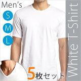 【お買い得5枚セット!ニコニコ価格】丈夫で肌触り◎自信アリ! クルーネック Vネック から選べる Tシャツ 白 無地 インナーシャツ 豊富なサイズ(S・M・L・LL) 半袖 メンズ