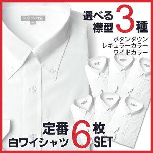 レギュラー ワイシャツ