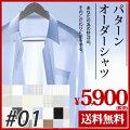 【送料無料】こだわりのシャツを簡単オーダーメイド! パターンオーダーシャツ/オーダーシャツ/ワイ...