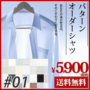 こだわり オーダー パターンオーダーシャツ ワイシャツ イニシャル ビジネス チェック ストライプ 組み合わせ 自由自在