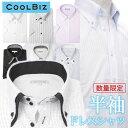 【あす楽対応】9種から選べる 半袖 デザインドレスシャツ ボタンダウン 半袖ワイシャツ メンズ Yシャツ 豊富なサイズ ビジネス 形態安定 白 ワイド 黒 シャツ など多数通販価格[ワイシャツ][ビジネス][結婚式][おしゃれ][クールビズ]