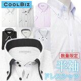 【あす楽対応】9種から選べる 半袖 デザインドレスシャツ ボタンダウン 半袖ワイシャツ メンズ Yシャツ 豊富なサイズ ビジネス 形態安定 白 ワイド 黒 シャツ など多数通販価格
