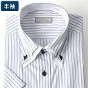 2重襟ボタンダウン ブルーストライプ 半袖ワイシャツ 半袖シャツ メンズ 半袖 ワイシャツ Yシャツ 豊富なサイズ ビジネス 形態安定 スリム 白 ワイド 黒 シャツ 長袖 など多数通販価格[ドレスシャツ][カラーシャツ][白シャツ][形状記憶]など取扱【あす楽対応】