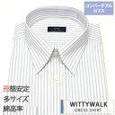 期間限定特価! 長袖ワイシャツ 形態安定 レギュラーカラー 白 メンズ 長袖 ワイシャツ Yシャツ 豊富なサイズ ビジネス スリム ワイド 黒 シャツ 多数激安通販価格 ブランド/WITTYWALK ウィッティーウォーク [ドレスシャツ][白シャツ][ノーアイロン][形状記憶]
