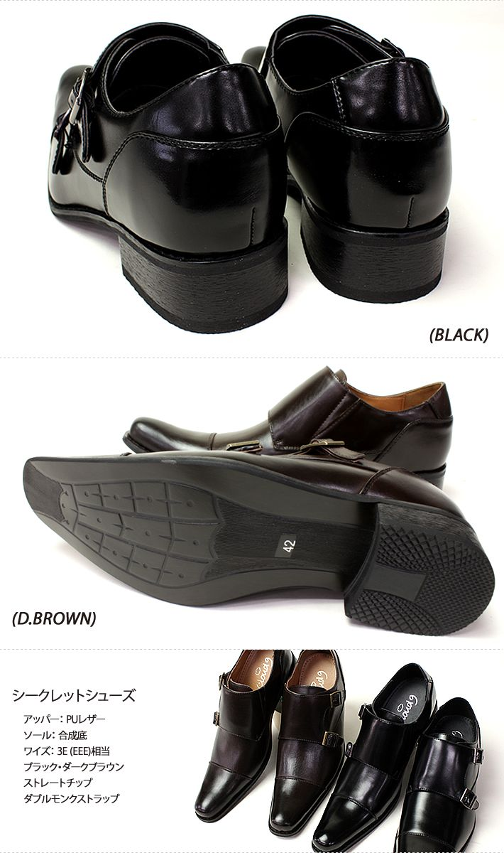 【7cm身長UP】 シークレットシューズ ビジネス 結婚式 モンクストラップ 人気 ビジネスシューズ メンズ 靴 ドレスシューズ シークレット 紳士靴 PU合成皮革 靴 PU