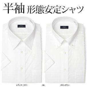 ワイシャツ レギュラー ビジネス アイロン クールビズ