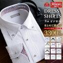 【選べる5枚で3300円OFF】 ワイシャツ