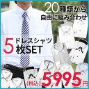 ワイシャツ 【5枚セット】内容を自由に選択 ビジネスに使える おしゃれ ドレスシャツ 長袖 メンズ 形態安定 Yシャツ 結婚式 白 ブルー 黒 ボタンダウン スリム 大きいサイズ 春夏 クールビズ カッターシャツ セット5set20