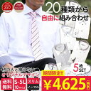 [今だけ1枚925円] ワイシャツ 長袖 メンズ【5枚セット...