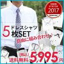 ワイシャツ 【5枚セット】内容を自由に選択 ビジネスに使える おしゃれ ドレスシャツ 長袖 メンズ