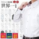 ワイシャツ 長袖 メンズ 【1枚からお得...