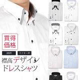 【お一人様3点まで】衿高デザイン ドレスシャツ 長袖ワイシャツ Yシャツ 白 ブルー 黒 ワイシャツ 衿高 ピンク 形態安定(トップ芯加工) ビジネス 結婚式 激安通販[ボタンダウ