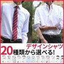 おしゃれ度高評価ビジネスシャツ ワイシャツ 長袖 ドレスシャツ 襟高 Yシャツ 形態安定 メンズ 長...