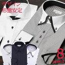 ワイシャツ こだわりデザイン形態安定★ ドレスシャツ 8種♪ スリム 長袖ワイシャツ Yシャツ 3連ボタン 襟高 トレボットーニ ボタンダウン ワイドカラー ダブルカフス 白 黒 ブルー ビジネス 結婚式 メンズ ノーアイロン 通販