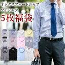 【福袋5枚セット】 長袖 ワイシャツ ドレスシャツ オックス...