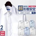 洗濯後返品OK ワイシャツ 長袖 形態安...