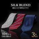 ネクタイ シルク 3本セット 自由に選べる ビジネス メンズ スーツ 結婚式 ブランド パーティー ...