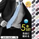 ネクタイ 5本セット 自由に選べる 職場で好かれる好印象柄 ...