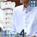 ドレスシャツ 4枚セット 長袖 ワイシャツ 襟高デザイン 形態安定 メンズ Yシャツ 長袖ワイシャツ 結婚式 ビジネス ボタンダウン 白 黒 ブルー ピンク 無地 ストライプ スリム 大きいサイズ おしゃれ 秋冬 カッターシャツ ドレスシャツ ボタンダウン セット S M L LL 3L