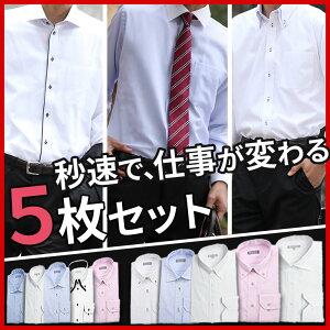仕事が成功する簡単な方法: ワイシャツ 5枚セット 当店限定 長袖 形態安定 メンズ Yシャツ 長袖ワイシャツ 白 ブルー 黒 衿高 ピンク ビジネス 結婚式 ボタンダウン スリム 大きいサイズ クールビズ 新作 カッターシャツ