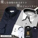 ワイシャツ こだわりデザイン形態安定 ドレスシャツ 8種 ス...