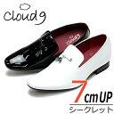 【あす楽対応】【送料無料】オペラパンプス クラウドナイン シークレットシューズ Cloud9 紳士靴 (Cloud9 靴 ビジネスシューズ シークレット) メンズ靴/CN- ビジネス 紳士靴 オペラ 男性用 シークレット 7cmUP オペラ 白 黒
