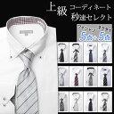 スタイリスト提案★ドレスシャツ5枚&ネクタイ5本★秒速コーディネート10点セット 選べる8組 ワイシ