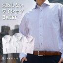 【期間限定SALE】 ワイシャツ メンズ 長袖 3枚セット ...