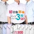 クールビズ 半袖 ドレスシャツ 3枚セット 【3枚で4500円(税別)】 ワイシャツ 襟高デザイン 半袖ワイシャツ Yシャツ 形態安定(トップ芯加工) メンズ ワイシャツ 結婚式 ビジネス 白 ブルー ピンク 黒 ドゥエボットーニ ボタンダウン ストライプ スリムより大きいサイズ 夏