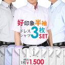 クールビズ ワイシャツ 半袖 3枚セット [3枚で4500円(税別)] Yシャツ ドレスシャツ 襟高デザイン 半袖ワイシャツ トップヒューズ加工 メンズ ワイシャツ 結婚式 ビジネス 白 ブルー ピンク 黒 ドゥエボットーニ ボタンダウン ストライプ スリムより大きいサイズ 夏