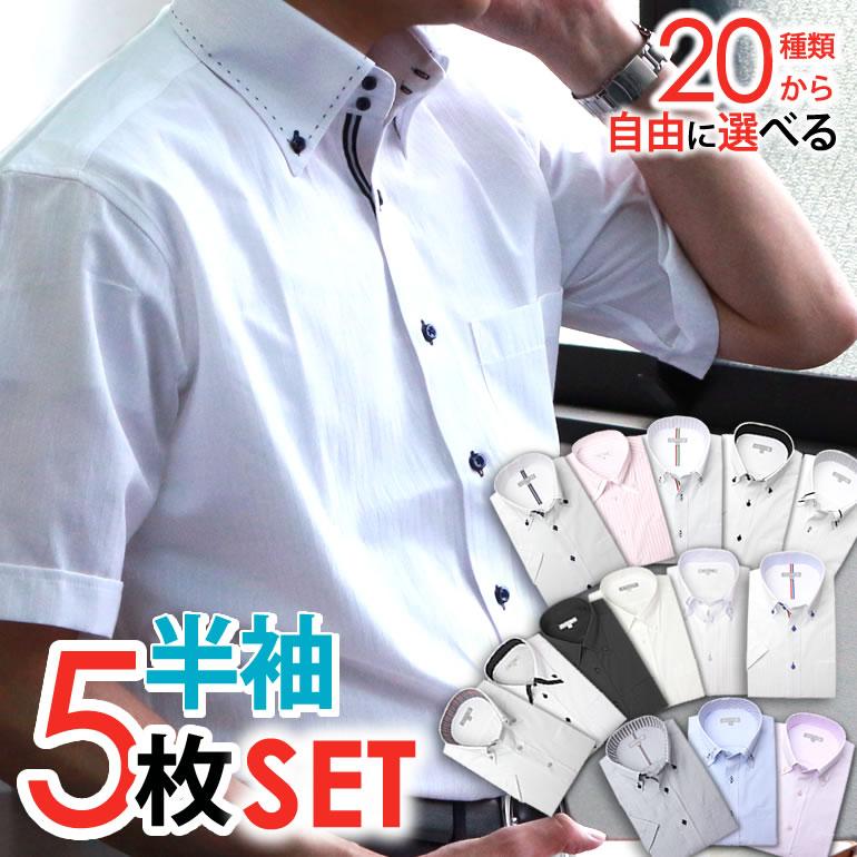 半袖 ワイシャツ 【5枚セット】内容を自由に選択★クールビズ半袖ドレスシャツ5枚 セット Yシャツ 半袖ワイシャツ メンズ 形態安定 ビジネス 白 ブルー 黒 襟高 ピンク ボタンダウン スリムより大きいサイズ 春 夏