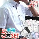 半袖 ワイシャツ 【5枚セット】内容を自由に選択★クールビズ半袖ドレスシャツ5枚 セット Yシャツ 半袖ワイシャツ メンズ 形態安定 ビジネス 白 ブルー 黒 襟高 ピンク ボタンダウン 春 夏 カッターシャツ ドレスシャツ S M L LL 3L