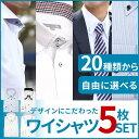 ワイシャツ 【5枚セット】5枚で5555円(税別) 内容を自由に選択♪失敗しない人気統計セレクト5枚
