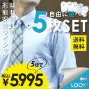 ワイシャツ 【5枚セット】5枚で5555円(税抜) 内容を自由に選択♪失敗しない人気統計セレクト5枚
