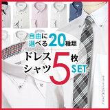 期間限定特価!長袖ワイシャツ 豊富なサイズ(S・M・L・LL・3L) カラー! メンズ 長袖 ワイシャツ Yシャツ 激安通信販売価格!合計5千以上セット購入でボタンダウン 長袖ワイ