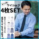 【5枚で6480円(税別)送料無料】内容を自由に選んで妥協しない ドレスシャツ5...