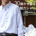 【30歳から着る魅力ワイシャツ】 ワイシャツ 長袖 おしゃれ ドレスシャツ Yシャツ セット 襟高デザイン 形態安定 メンズ 長袖ワイシャツ 結婚式 ビジネス ボタンダウン 白 黒 ブルー ピンク 無地 ストライプ スリム 大きいサイズ カッターシャツ LL 3L ビジカジ スリム