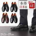 楽天Yシャツ・メンズ通販 スマートビズ[在庫限りSALE] リナシャンテ バレンチノ革靴 [ Rinescante Valentiano ]( Rinescante Valentiano 革靴 リナシャンテ バレンチノ ビジネスシューズ ) 男性用 メンズ 紳士靴革靴/RV-13 [日本製 ビジネスシューズ 神戸 シューズ 革靴 歩きやすい 大きいサイズ 28cm 29cm 30cm]