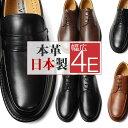 楽天Yシャツ・メンズ通販 スマートビズ[在庫限りSALE] リナシャンテ バレンチノ革靴 [ Rinescante Valentiano ]( Rinescante Valentiano 革靴 リナシャンテ バレンチノ ビジネスシューズ ) 男性用 メンズ 紳士靴革靴/RV-36 [日本製 ビジネスシューズ 神戸 シューズ 革靴 歩きやすい 大きいサイズ 28cm 29cm]